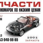 Запчасти для Иномарок,  Автозапчасти Цена,  Качество,  Гарантия,  Самая низкая цена г. Киров!!!!