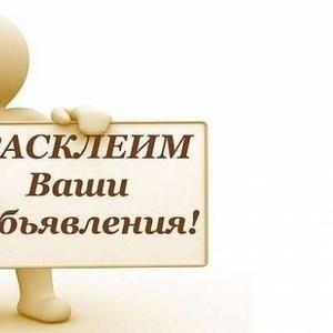 Расклейка объявлений в Кирове: подъезды,  подъездные подгруппы,  доски объявлений и т.д.