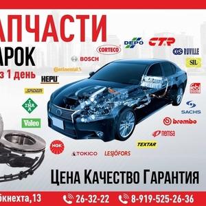 Запчасти для Иномарок,  Цена,  Качество,  Гарантия! Самые низкие цены в г.Кирове !!!!
