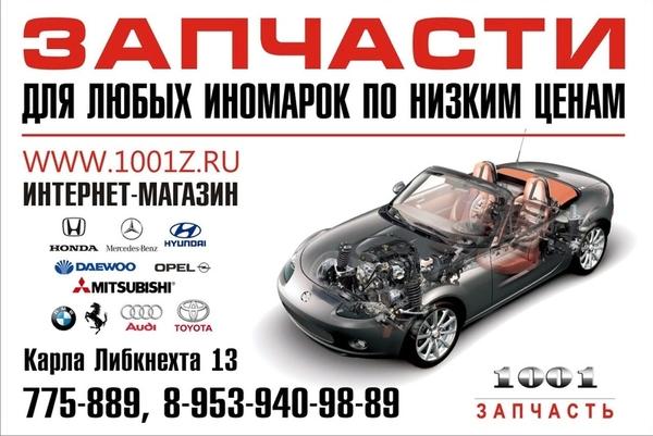 Запчасти для Иномарок,  Цена,  Качество,  Гарантия,  Самая низкая цена г. Киров!!!!