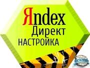 Качественно и недорого настрою рекламу в Яндекс директ