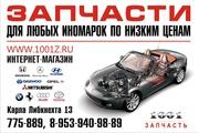 Запчасти для Иномарок,  Цена,  Качество,  Гарантия,  Самая низкая цена г. Кирове !!!!